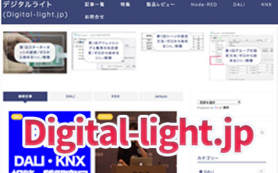 digital-light.jp